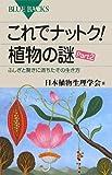 これでナットク! 植物の謎 Part2 (ブルーバックス)
