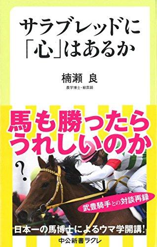 サラブレッドに「心」はあるか (中公新書ラクレ)...