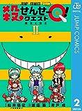 殺せんせーQ! 2 (ジャンプコミックスDIGITAL)