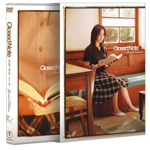 クローズド・ノート スペシャル・エディション(2枚組) [DVD]の詳細を見る
