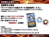 スーパーロボット大戦OGサーガ 魔装機神I&II (初回限定生産) - PSP