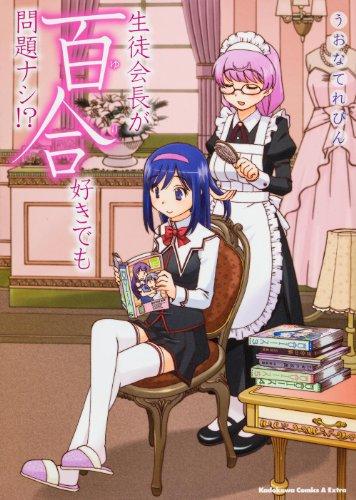 生徒会長が百合好きでも問題ナシ! ? (カドカワコミックス・エースエクストラ)の詳細を見る