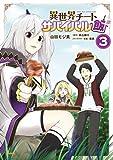 異世界チートサバイバル飯 コミック 1-3巻セット