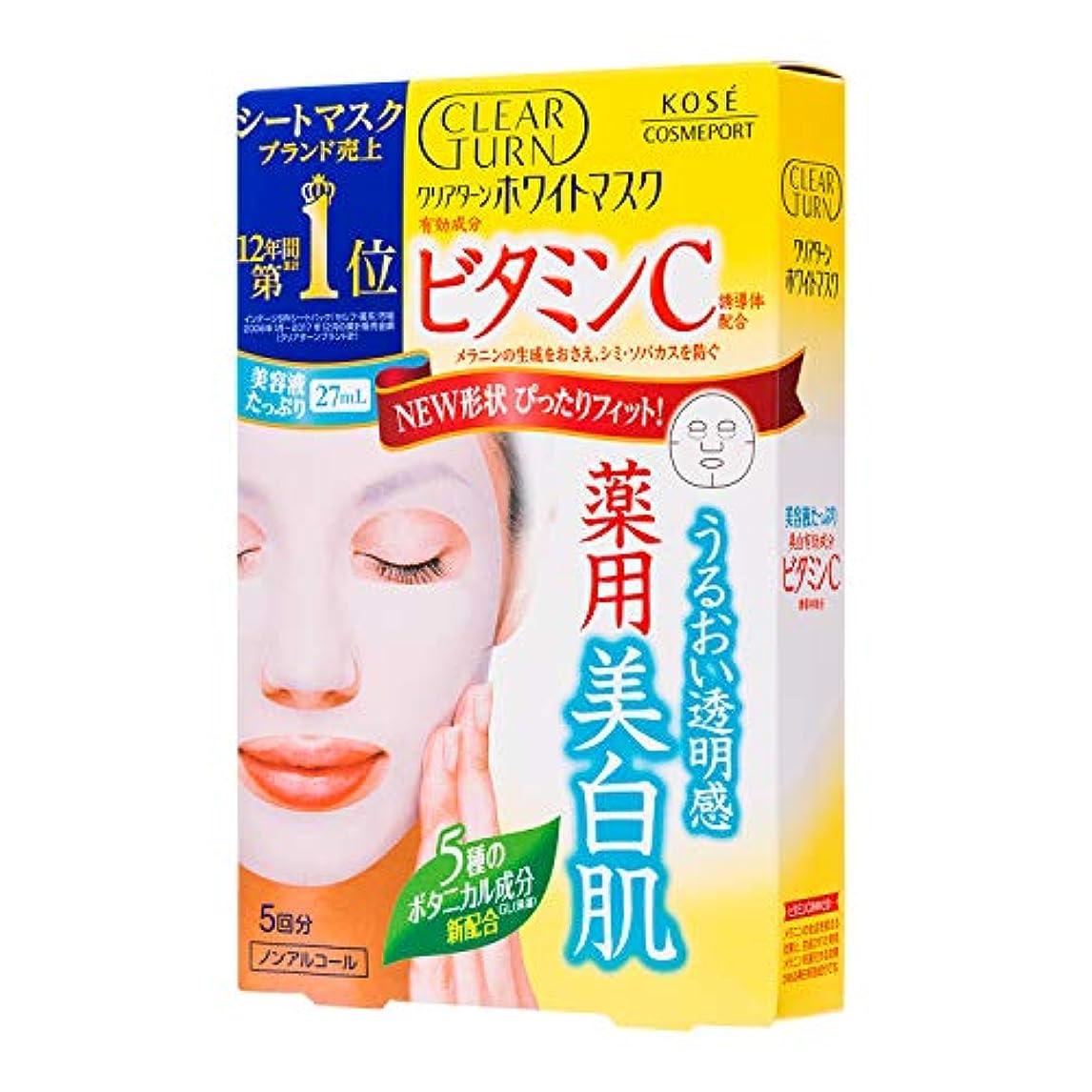 歩き回るリテラシー感情のKOSE コーセー クリアターン ホワイト マスク VC (ビタミンC) 5枚 フェイスマスク