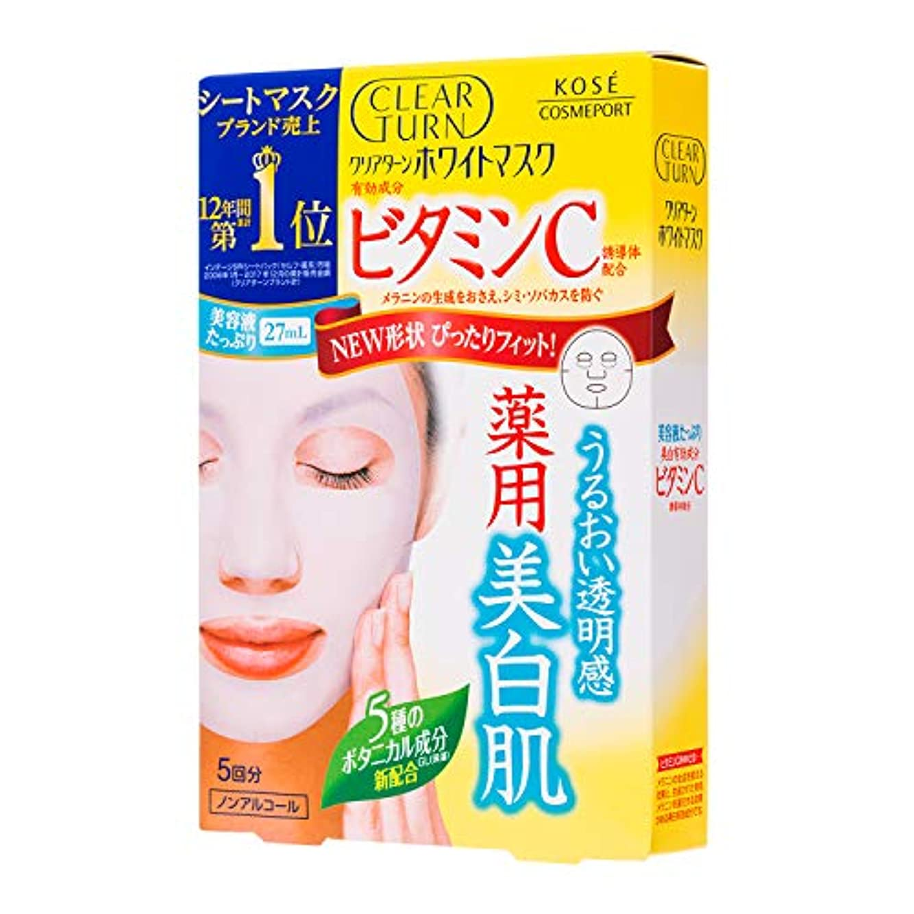 コットン安らぎ暗くするKOSE クリアターン ホワイト マスク VC c (ビタミンC) 5回分 (22mL×5)