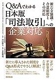 Q&Aでわかる日本版「司法取引」への企業対応  ー新たな協議・合意制度とその対応ー