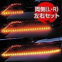 流れるLEDウインカーテープ LED30連 オレンジ カット可能 【G-FACTORY ORIGINAL】 車種問わず装着可能 汎用品
