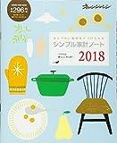 シンプル家計ノート2018