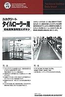ユカクリート タイルローラー用 (各色) 15kgセット 大同塗料 No.21エメラルドグリーン