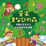 音楽まなびの森~笑顔が生まれる小学校教材音源集~