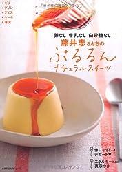 卵なし 牛乳なし 白砂糖なし 藤井恵さんちの ぷるるんナチュラルスイーツ (主婦の友生活シリーズ)