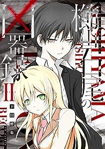櫛山石尾の凶器録(2) (マガジンポケットコミックス)