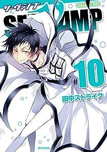 SERVAMP-サーヴァンプ- 10 (MFコミックス ジーンシリーズ)