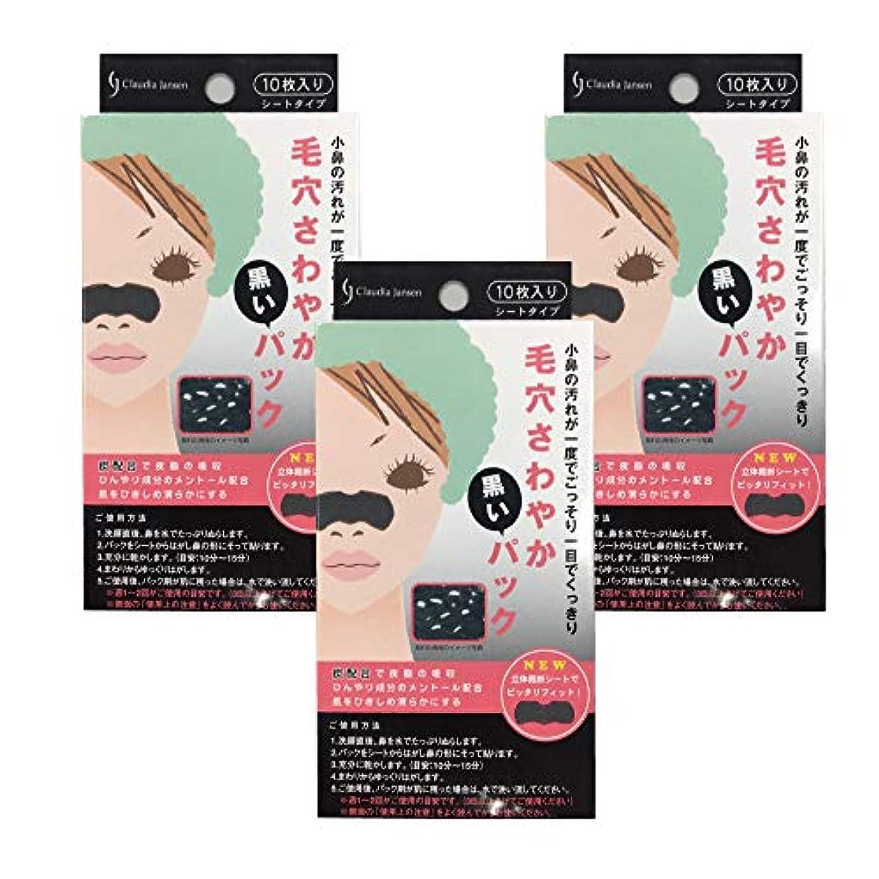 毛穴パック 黒ずみケア さわやか黒いパック 30枚セット(10枚入×3箱)