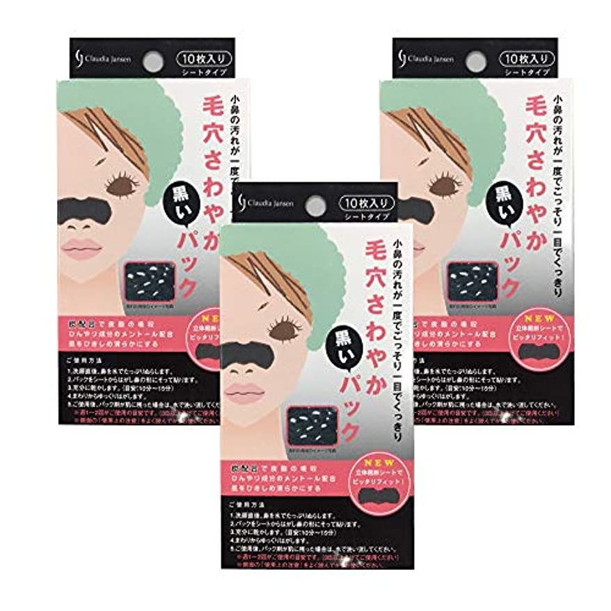 豊富に欠伸チューリップ毛穴パック 黒ずみケア さわやか黒いパック 30枚セット(10枚入×3箱)