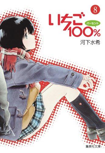 いちご100% 8 (集英社文庫 か 62-8)