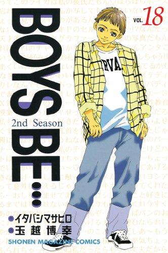 BOYS BE・・・2nd Season(18) (週刊少年マガジンコミックス)