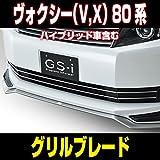 ヴォクシー 80系 V,X ハイブリッド車含む グレード専用 グリルブレード GS-i VOXY 純正フォグランプ装着車