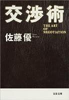 佐藤 優 (著)(45)新品: ¥ 299