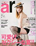 ar (アール) 2009年 07月号 [雑誌] 画像