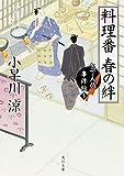 料理番 春の絆 包丁人侍事件帖 (5) (角川文庫)
