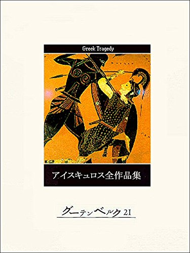 Amazon.co.jp: アイスキュロス...