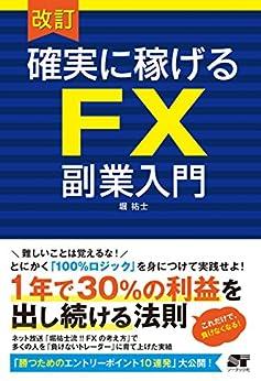 [堀 祐士]の改訂 確実に稼げる FX 副業入門