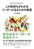 <東京大学の名物ゼミ> 人の気持ちがわかるリーダーになるための教室 画像