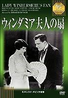 ウィンダミア夫人の扇《IVC BEST SELECTION》 [DVD]
