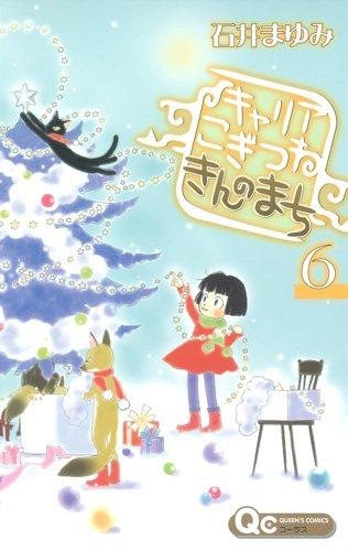 キャリア こぎつね きんのまち 6 (クイーンズコミックス)の詳細を見る
