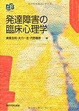 発達障害の臨床心理学 (叢書・実証にもとづく臨床心理学)