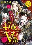 47歳、V系 プチキス(1) (コミックDAYSコミックス)