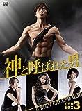 神と呼ばれた男 ノーカット版 DVD-BOXIII[DVD]