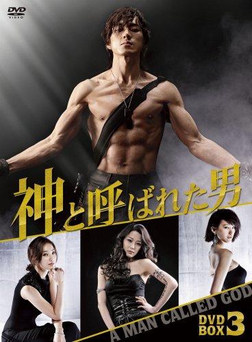 神と呼ばれた男 ノーカット版 DVD-BOXⅢ