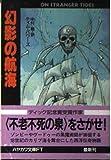 幻影の航海 (ハヤカワ文庫FT)