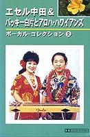 エセル中田&バッキー白片とアロハ・ハワイアンズ 2 カセット TFT-662