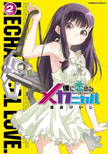僕に恋するメカニカル(2)<僕に恋するメカニカル> (角川コミックス・エース)の詳細を見る