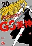 GS美神 極楽大作戦!! 20 (小学館文庫 しH 26)