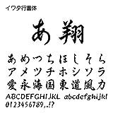 イワタ行書体Pro OpenType Font for Windows [ダウンロード]
