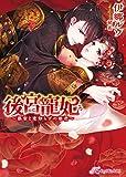後宮寵妃【SS付】【イラスト付】 ~覇帝と恋知らずの姫君~ / 伊郷ルウ のシリーズ情報を見る