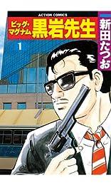ビッグ・マグナム 黒岩先生 : 1 (アクションコミックス)