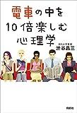 電車の中を10倍楽しむ心理学 (扶桑社BOOKS)