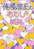 俺様彼氏とあたしの関係〈2〉 (ケータイ小説文庫)