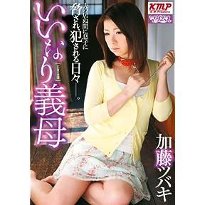 いいなり義母 加藤ツバキ [DVD]