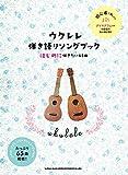 ウクレレ弾き語りソングブック—はじめに弾きたい65曲—