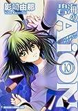 碧海のAiON(10)<碧海のAiON> (ドラゴンコミックスエイジ)
