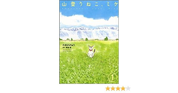 ミケ 山登り 猫 documents.openideo.com: 山登りねこ、ミケ: