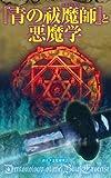 『青の祓魔師』と悪魔学 (サクラ新書) / 青エク文化研究会 のシリーズ情報を見る