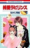 純愛ラビリンス 4 (花とゆめCOMICS)