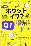 ホワット・イフ? Q1: 野球のボールを光速で投げたらどうなるか (ハヤカワ文庫NF)